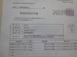 雄国放射能検査1.jpg